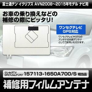 エントリー ポイント フィルム アンテナ 富士通テン ナビゲーション イクリプス