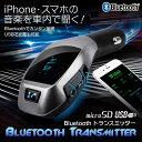 Bluetooth対応 ワイヤレス 無線 FMトランスミッター ブルートゥース 車載 音楽再生 iPhone7 iPhone6 SD USB タブレット スマートフォン スマホ Android 充電 シガーソケット ミュージック MP3 プレーヤー 【あす楽対応】