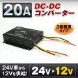 DC-DCコンバーター 20A デコデコ 24V→12V 変圧 変換 DCDC DC 3極電源タイプ トラック 24V 小型 【あす楽対応】