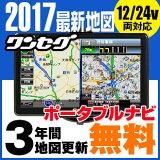 �ݡ����֥�ʥ� 7����� �ʥӥ�������� 2016ǯ ��ͧ�Ź��Ͽ�3ǯ �Ͽ��� ̵�� Bluetooth �������� �б� �����ӥ� ���å��ѥͥ� FM�ȥ�ߥå��� ��� microSD ƻ-Route- �ڤ������б���