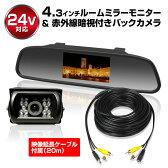 バックカメラ モニター セット ルームミラーモニター 4.3インチ &外付けバックカメラセットバックカメラ連動機能 【あす楽対応】