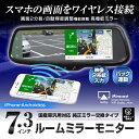 ルームミラーモニター 7.3インチ iPhone スマートフォン Android ミラーリング WiFi 画面分割 RCA バックカメラ連動 自動減光装置 オートディム 自動輝度調整機能 純正交換 【あす楽対応】