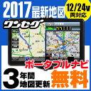 送料無料 【2017年最新地図搭載】 3年間地図更新無料 ワンセグ ポータブルナビ 7インチ ナビゲ
