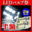 【定形外送料無料】 LED T20 ウェッジ球 LEDバルブ 18連 LED球 SMD ホワイト オレンジ レッド アンバー バック球 ウィンカー球 ブレーキ灯 1w LEDバルブ祭