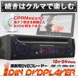 DVDプレーヤー DVDプレイヤー 1DIN CPRM対応 車載用 USB SD 24v VRモード ラストメモリー 映像2系統出力 リージョンフリー 【あす楽対応】 0824楽天カード分割