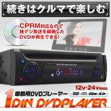 DVD�ץ졼�䡼 DVD�ץ쥤�䡼 1DIN CPRM�б� �ֺ��� USB SD 24v VR�⡼�� �饹�ȥ�� ����2������� ������ե �ڤ������б���