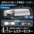 ルームミラーモニター 4.3インチ バックカメラ連動機能 自動減光装置 自動防眩 自動輝度調整機能 車種専用 国産車対応 murakami7227 murakami7225 汎用純正ミラー交換 02P29Jul16