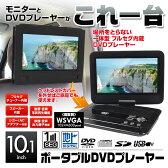ポータブルDVDプレーヤー 10.1インチ CPRM対応 地デジ フルセグ ワンセグ 車載 ヘッドレスト 後部座席 シガー 家庭用 ACアダプター バッテリー DVD CD SD USB 【あす楽対応】