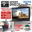 DVD内蔵 車載 9インチ ヘッドレストモニター リアモニター CPRM SD USB マルチメディア 簡単取付 後部座席 角度調整 外部入出力 シガー AC アダプター 【あす楽対応】