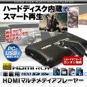 エントリーしてポイント5倍 10/30 09:59マデ マルチ メディアプレーヤー 車載用 HDMI フルHD 純正ナビ ハードディスク シガーアダプター 動画再生 SD USB 様々なファイルに対応 AVI MP 【あす楽対応】