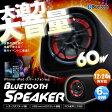 スピーカー Bluetooth ブルートゥース AC DC 大音量 60W 100W iPhone スマートフォン スマホ 音楽再生 02P07Feb16