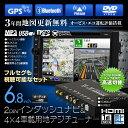 カーナビ インダッシュナビ 2DIN 6.8インチ メモリーナビ 地デジ フルセグ 4×4 4x4 GPS 地図更新 無料 DVD CD AM FM USB microSD Bluetooth ハンズフリー バックカメラ 外部入力 サブウーハー 【あす楽対応】