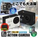 アクションカメラ フルHD 2.0インチ液晶 防水 ウェアラブルカメラ 高画質 1080P WIFI HDMI USB iPhone Android スマートフ...