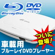 ブルーレイ Blu-ray DVD コンパクトプレーヤー プレイヤー シガーアダプター ACアダプター BD-R BD-RE DVD-R DVD-RW 車載 DC12V 家庭 AC 兼用 HDMI/アナログ 出力 【あす楽対応】 02P27May16