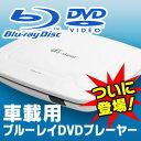 ブルーレイ Blu-ray DVD コンパクトプレーヤー プレイヤー シガーアダプター ACアダプター BD-R BD-RE DVD-R DVD-RW 車載 D...
