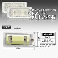 BMW専用LEDナンバー灯合計36発3シリーズE462D(04〜06)レビュー記入で送料無料