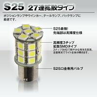 超発光!S25LEDバルブ球27連拡散タイプ2個02P05July14