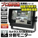 カメラ4台入力・連動対応!録画・分割機能搭載で4画面表示可能