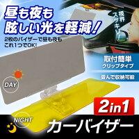 カーバイザー2in1サンバイザーサンシェードクリップ式日よけライト昼夜ダブルバイザー取付簡単
