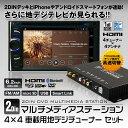 2DIN メディアステーション DVDプレーヤー DVDプレイヤー 4x4 4×4 地デジ フルセグ ワンセグ チューナー HDMI iPhone スマートフォン スマホ Bluetoothオーディオ ハンズフリー 車載 ステアリングスイッチ 【あす楽対応】