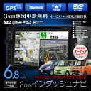 カーナビ インダッシュナビ 2DIN 6.8インチ メモリーナビ GPS 地図更新 無料 ハンズフリ