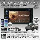 エントリーしてポイント5倍 10/30 09:59マデ 2DIN メディアステーション モニター DVDプレーヤー DVDプレイヤー HDMI iPhone スマートフォン スマホ Bluetoothオーディオ ハンズフリー スズキ ジムニー JB23 98〜年式