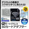 【メール便送料無料】 WiFi SDカード アダプター MicroSD カメラ デジカメ データ 転送 無線LAN スマートフォン スマホ iPhone タブレット カードアダプター iOS Android アンドロイド 02P27May16