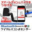サイクリング用bluetoothスピード ケイデンスセンサー ワイヤレス Bluetooth 4.0 ブルートゥース 自転車 バイク サイクリング MTB 脂肪燃焼 ダイエット 健康 【あす楽対応】