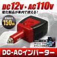 DC AC インバーター DC-AC 150W (12V-110V) パワーインバーター 充電器 変換 全世界万能 AC 車載 家電 スマホ iPhone コンセント USBポート付き 【あす楽対応】