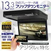 フリップダウンモニター DVD内蔵 13.3インチ DVDプレーヤー フルHD 高画質液晶 HDMI対応 DVD CD SD USB 外部入力 出力 スマートフォン iPhone 充電 1080p RCA 超薄型設計 【あす楽対応】 02P03Dec16