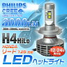 LEDヘッドライト バイク用 LEDヘッドランプ バイク用ledヘッドライト 一体型 CREE PHILIPS LED クリー フィリップス H4 Hi/Lo 色温度変更 HONDA ホンダ リード 対応 【あす楽対応】 02P29Jul16