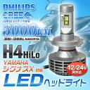 LEDヘッドライト バイク用 LEDヘッドランプ バイク用ledヘッドライト 一体型 CREE PHILIPS LED クリー フィリップス H4 Hi/Lo 色温度変更 YAMAHA ヤマハ シグナスX 対応 【あす楽対応】 02P03Dec16