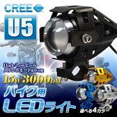 LED ライト バイク 防水 led ヘッドライト フォグランプ バイク用ledヘッドライト プロジェクター ライト LEDライト CREE U5 オートバイ オフロード フォグランプ アルミ 15W 3000LM 12V 80V ストロボ 【あす楽対応】 02P29Jul16