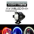 LED ヘッドライト イカリング バイク バイク用ledヘッドライト 防水 led フォグランプ LEDライト CREE社 LEDヘッドライト フォグランプ アルミ製15W 3000LM 12V 80V ストロボ【あす楽対応】
