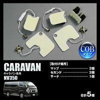 LEDルームランプセット車種専用キャラバンNV350CARAVAN日産NISSAN高輝度長寿命省電力高拡散COBLED