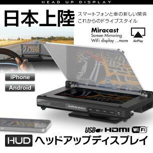 ヘッドアップディスプレイ ヘッドアップディスプレー スマート アンドロイド アイフォン