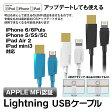 【定形外送料無料】MFI認証 iphone USBケーブル Lightning USB ケーブル APPLE 充電器 iPhone6s 6 plus 5 5S iPad mini ROCK iOS8 対応 ライトニングケーブル ナイロン 断線 しにくい iphoneケーブル