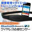 Bluetooth心拍センサー ダイエット フルマラソン サイクリング 心拍計 iPhone アイフォン 6 6Plus 5 Android アンドロイド 脂肪燃焼 健康管理 ウォーキング ランニング トレッドミル トレーニング 【あす楽対応】 02P27May16
