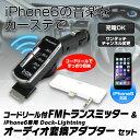 【定形外送料無料】車載用 iPhone Dockコネクター対応 充電 リール付FMトランスミッター iPhone6専用 Dock-Lightningオーディオ変換アダプタ LBR-IP6AA セットモデル スマホ スマートフォン