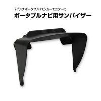 【定形外料無料】ポータブルナビサンバイザー日よけ7インチ用ナビカーモニタークリップ式