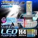 LED ヘッドライト ヘッドランプ バイク バイク用ledヘッドライト CREE 一体型 3000ルーメン H4 Hi/Lo 12V 24V HONDA ホンダ...