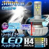 LED ヘッドライト ヘッドランプ バイク バイク用ledヘッドライト CREE 一体型 3000ルーメン H4 Hi/Lo 12V 24V HONDA ホンダ リード 125 対応【あす楽対応】