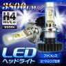 LED ヘッドライト フォグランプ ファンレス ヒートシンク 3800ルーメン LED H4 Hi/Lo 3800Lm 12V 車検基準 静音 【あす楽対応】 02P29Jul16