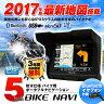 バイクナビ ナビゲーション 2016年版 3年間地図更新無料 ナビ ドライブ 5インチ 5inch IPX5 防水 Bluetooth バイザー一体型 バイク ポータブル イヤフォン カナル 動画 音楽 写真 再生 microSD 12V 24V 道-Route- P01Jul16