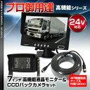 高機能 バックモニター セット 2入力対応 CCD 赤外線 暗視 バックカメラ トラック 24V対応 4ピン20mケーブル付 【あす楽対応】