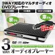 DVDプレーヤー 3WAY マルチオーディオプレーヤー コンパクトDVDプレーヤー シガーアダプター 12V 24V USBポート搭載 CPRM/VRモード対応 【あす楽対応】 02P27May16