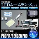 LEDルームランプセット 車種専用 Newプロフィア レンジャープロ (H15/10〜) 日野 HINO 高輝度 長寿命 省電力 高拡散 COB LED