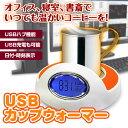 【定形外送料無料】 1000円ポッキリ USB ホット コースター コップ保温機 保温コースター カップ保温機 電気保温コースター 卓上時計