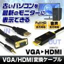【定形外送料無料】 VGA to HDMI 変換ケーブル アダプター HDMI フルHD Audio 音声 出力対応 パソコン モニター 接続 【あす楽対応】 02P03Dec16