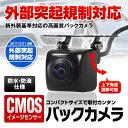 バックカメラ 車両保安基準適合 CMOSセンサー 高画質 防水 防滴 コンパクトサイズ 角度調整 【あす楽対応】